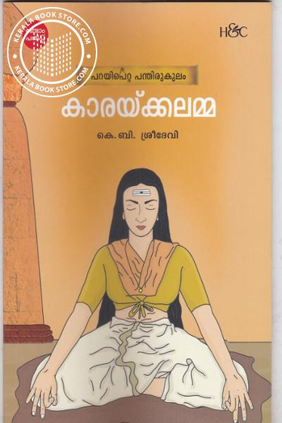 Cover Image of Book Parayipetta Panthirukulam Karakkalamma