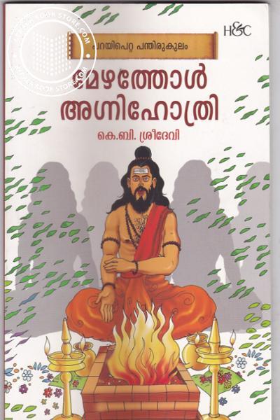 Cover Image of Book പറയിപെറ്റ പന്തിരുകുലം മേഴത്തോള് അഗ്നിഹോത്രി