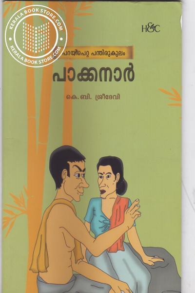 Cover Image of Book Parayipetta Panthirukulam Pakkanar