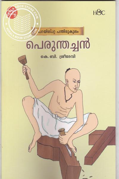 Cover Image of Book പറയിപെറ്റ പന്തിരുകുലം പെരുന്തച്ചന്