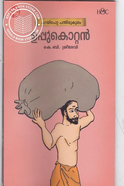 Cover Image of Book Parayipetta Panthirukulam Uppukottan