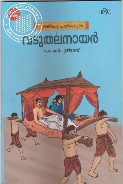 Cover Image of Book പറയിപെറ്റ പന്തിരുകുലം വടുതലനായര്