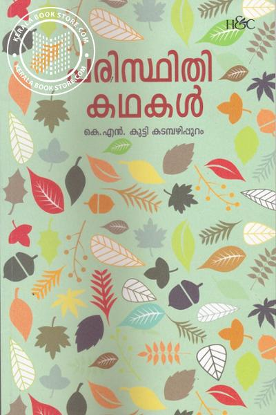 Cover Image of Book Paristhithi Kathakal