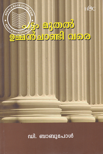 Cover Image of Book Pattom Muthal Ummanchandy Vare