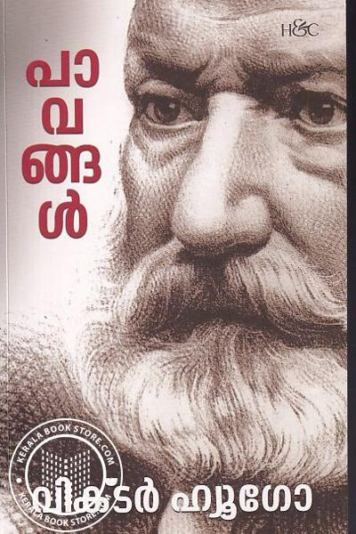 Cover Image of Book പാവങ്ങള്