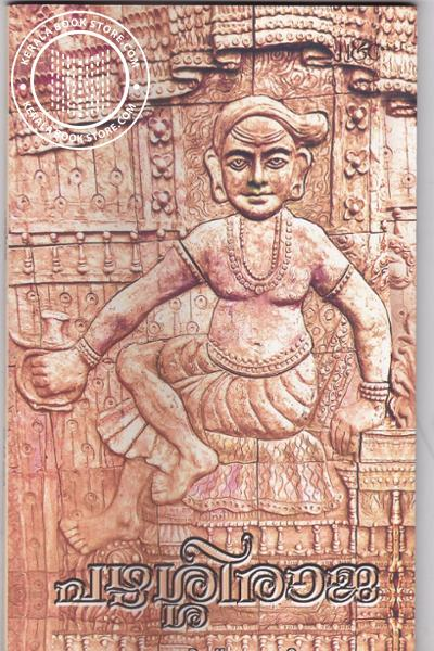 Cover Image of Book Pazhassiraja