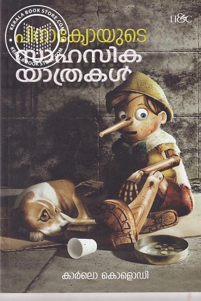 Cover Image of Book സാഹസിക യാത്രകള്