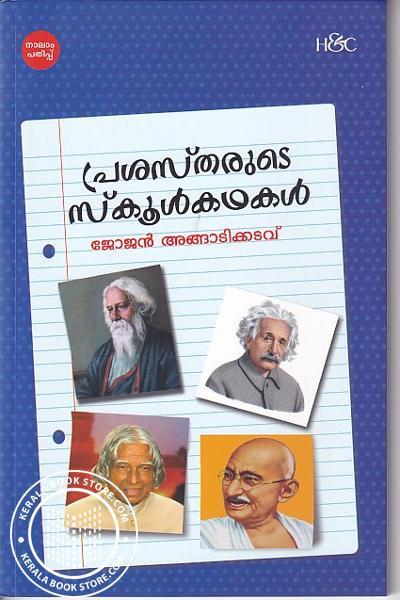 Cover Image of Book പ്രശസ്തരുടെ സ്കൂള് കഥകള്