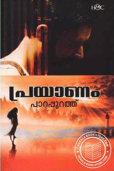Cover Image of Book Prayaanam