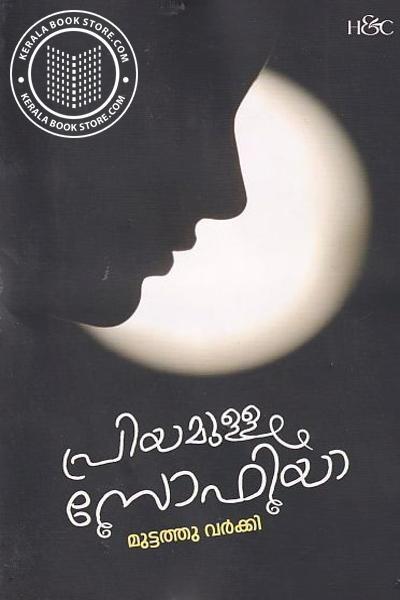 Cover Image of Book പ്രിയമുള്ള സോഫിയാ