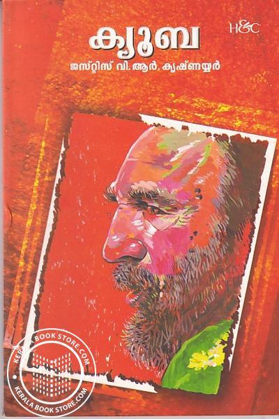 Image of Book ക്യൂബ