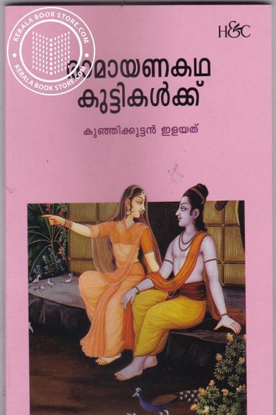 Cover Image of Book രാമയണകഥ കുട്ടികള്ക്ക്