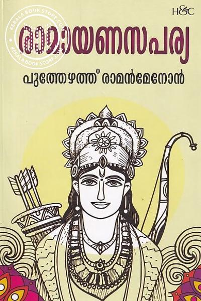 Cover Image of Book രാമായണസപര്യ