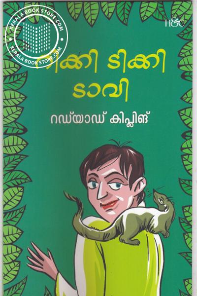 Cover Image of Book Rikki Tikki Tavi