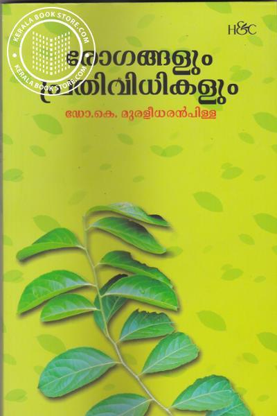 Cover Image of Book Rogangalum Prathivithikalum