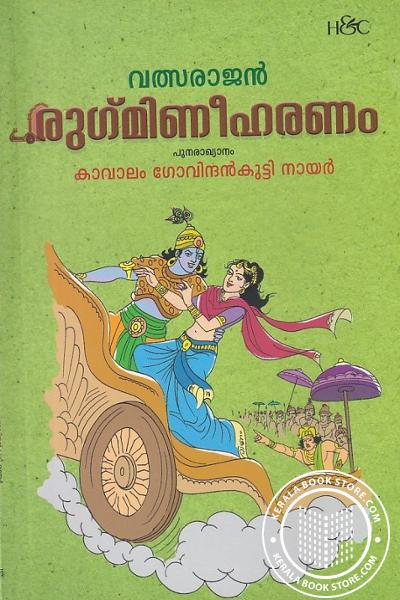 Cover Image of Book രുഗ്മിണീഹരണം