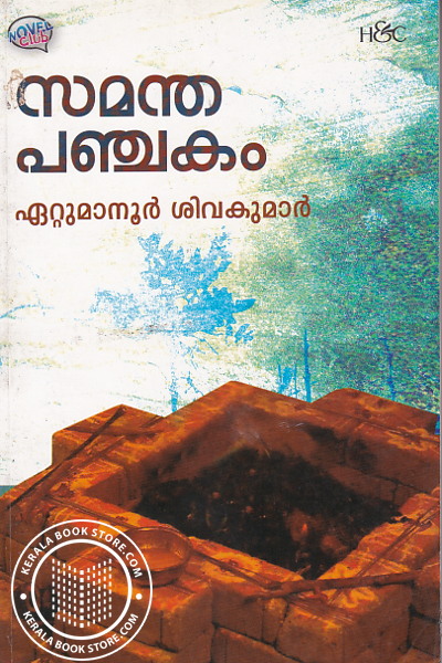 Cover Image of Book Samanthara Panchakal