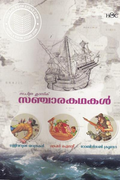 Cover Image of Book Sanchara Kathakal