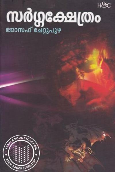 Cover Image of Book സര്ഗ്ഗക്ഷേത്രം