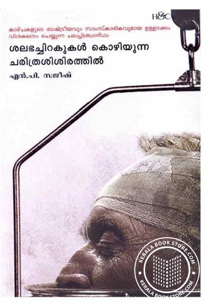 Cover Image of Book Shalabhachirakukal Kozhiyunna Charithrashishirathil