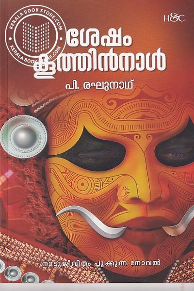 Cover Image of Book ശേഷം കുത്തിനാള്