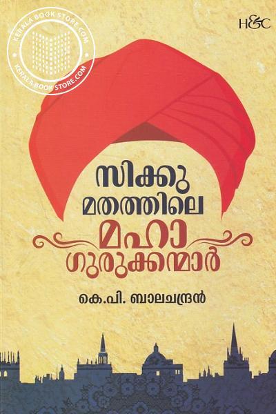 Cover Image of Book സിക്കുമതത്തിലെ മഹാഗുരുക്കന്മാര്
