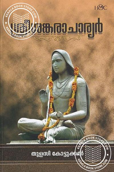 Cover Image of Book Sree Sankaracharyar