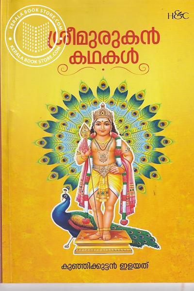 Cover Image of Book ശ്രീമുരുകന് കഥകള്