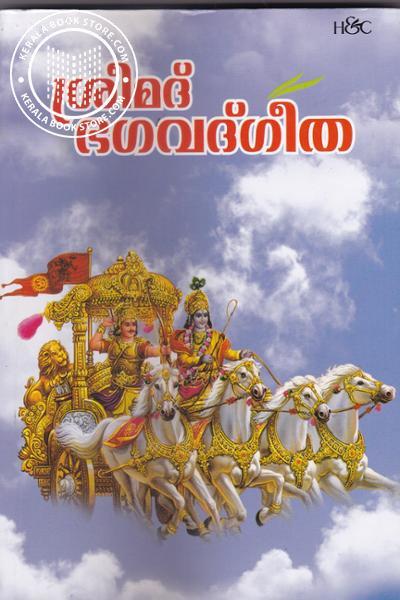 Cover Image of Book ശ്രീമദ് ഭഗവദ് ഗീത