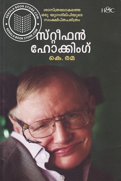 Cover Image of Book സ്റ്റീഫന് ഹോക്കിംഗ്