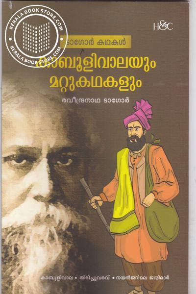 Cover Image of Book ടാഗോര് കഥകള് കാബുളിവാലയും മറ്റുകഥകളും