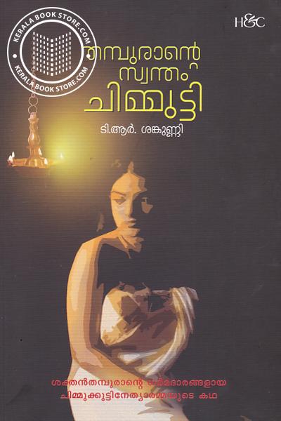 Cover Image of Book തമ്പുരാന്റെ സ്വന്തം ചിമ്മുട്ടി