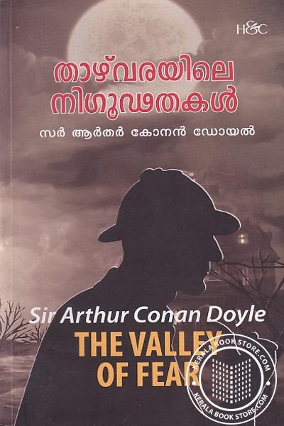 Cover Image of Book താഴ് വരയിലെ നിഗൂഢതകള്