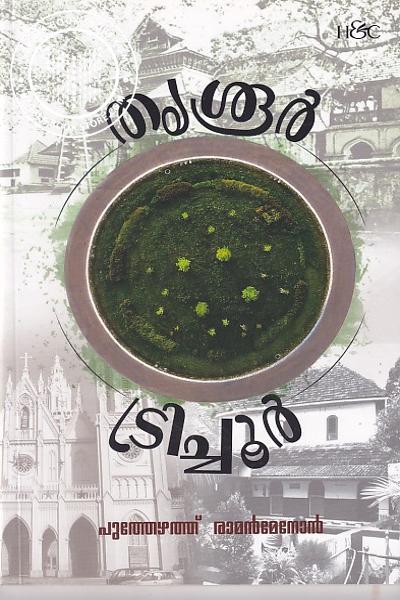 Cover Image of Book തൃശൂര് ട്രിച്ചൂര്