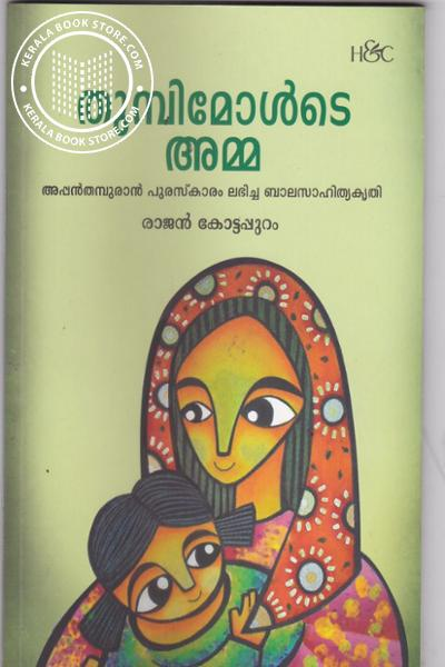 Image of Book Thumbi Molde Amma