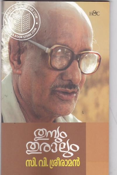 Cover Image of Book Thumbum Thuralum