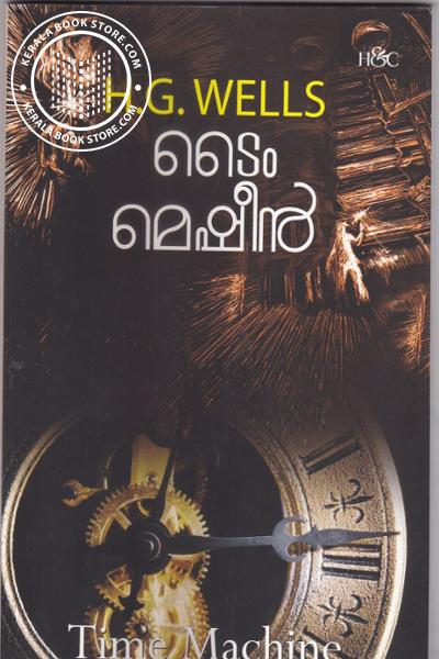 Cover Image of Book Time Machine