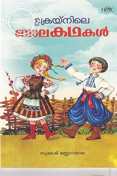 Cover Image of Book ഉക്രയ്നിലെ ബാലകഥകള്