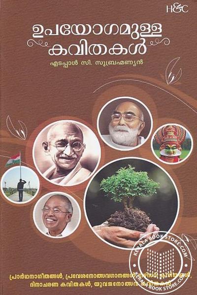 Cover Image of Book ഉപയോഗമുള്ള കവിതകള്