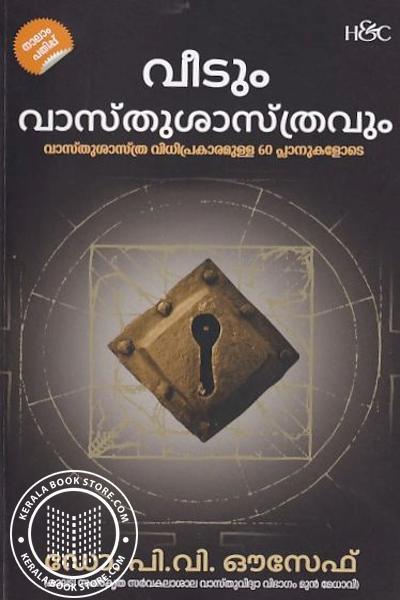 Cover Image of Book വീടും വാസ്തു ശാസ്ത്രവും