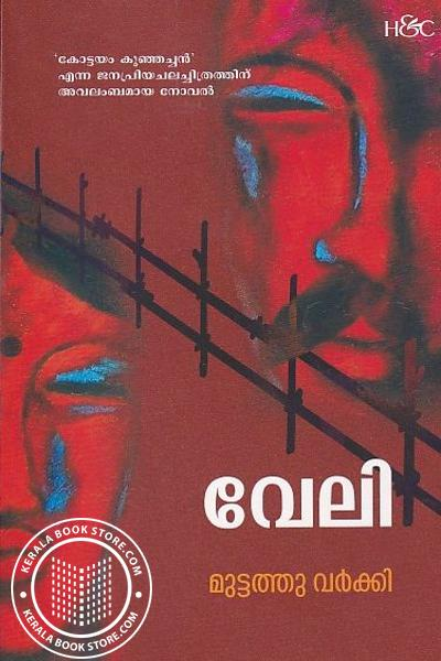 Cover Image of Book വേലി