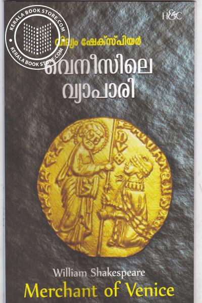 Cover Image of Book Venicile Vyapari
