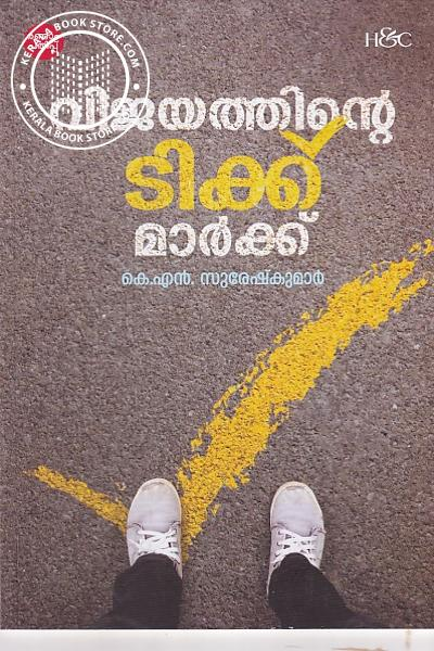 Cover Image of Book വിജയത്തിന്റെ ടിക്ക് മാര്ക്ക്