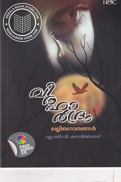 Image of Book വിരഹാര്ദ്രം