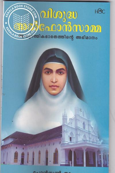Cover Image of Book Visudha Alphonsamma