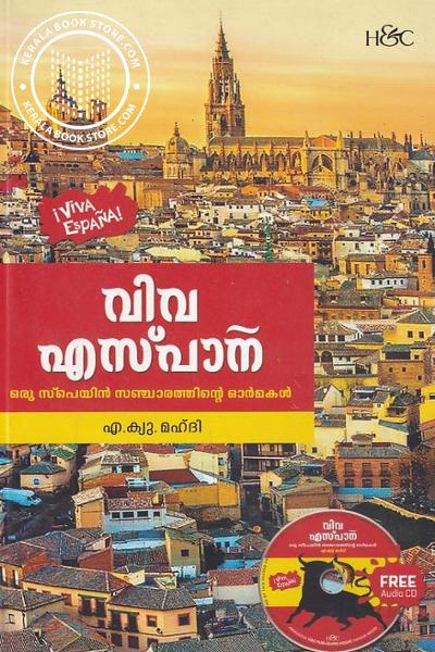 Cover Image of Book വിവ എസ്പാന