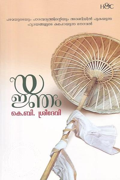 Cover Image of Book യജ്ഞം