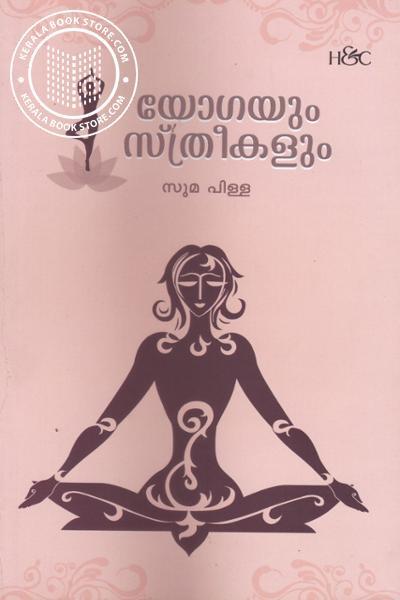 Image of Book Yogayum Sthreekalum