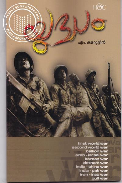 Cover Image of Book യുദ്ധം