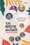 Thumbnail image of Book 108 മലയാള കവിതകല്